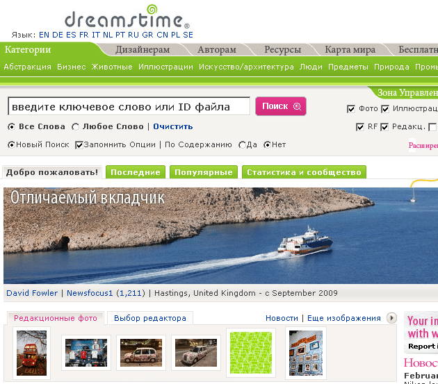 dreamstime russian homepage